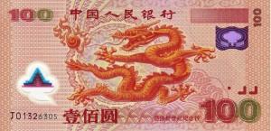 юбилейные 100 юаней 1999