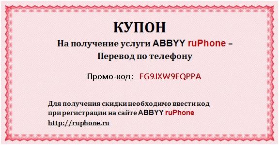 Купон со скидкой Abbyy Ruphone для читателей Магазеты