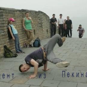 Видео-проект: Русские в Китае. Студент из Пекина