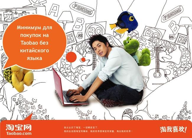 Минимум для покупок на Taobao без китайского языка