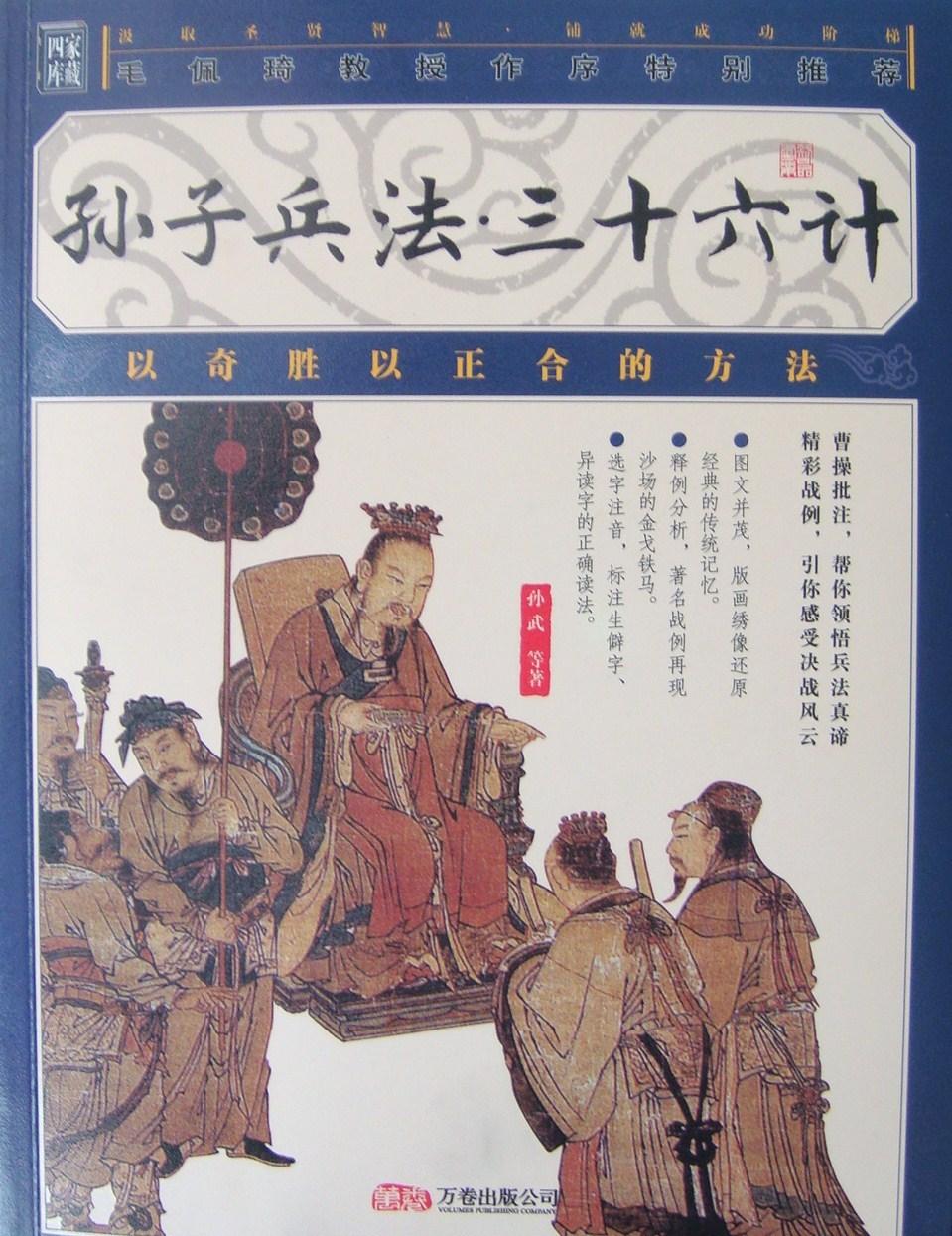 «Искусство войны» Сунь Цзы 《孙子兵法》