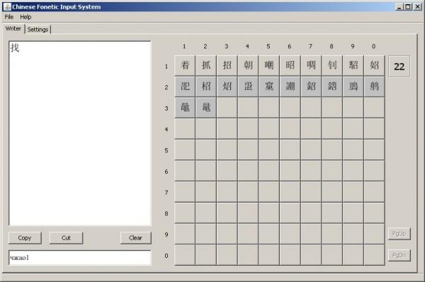 Воскрешение Палладия - Программа фонетического ввода на основе транскрипции Палладия