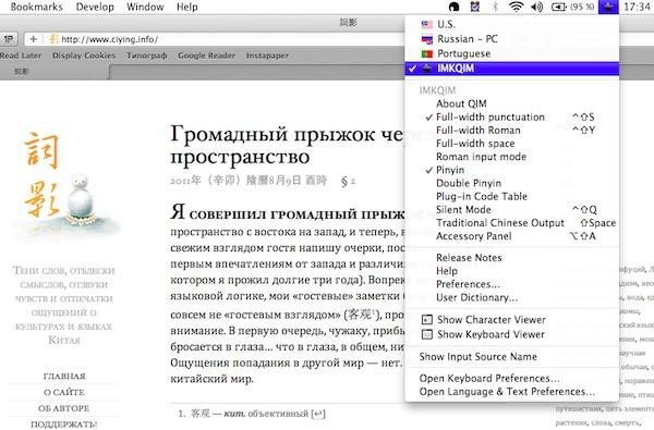IMKQIM - метод ввода пиньинь на Mac OS X