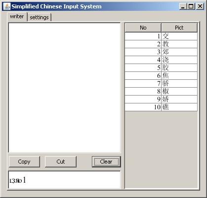 "Simplified Chinese Input System (еще одна программа ""от Макара"")"