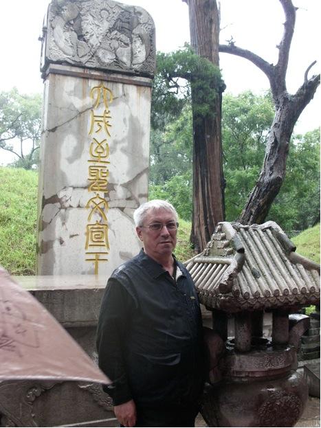 У надгробной плиты Конфуция