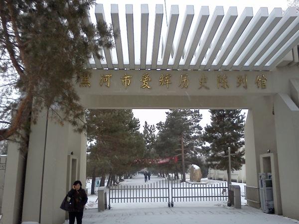 вход в Айгуньский исторический музей