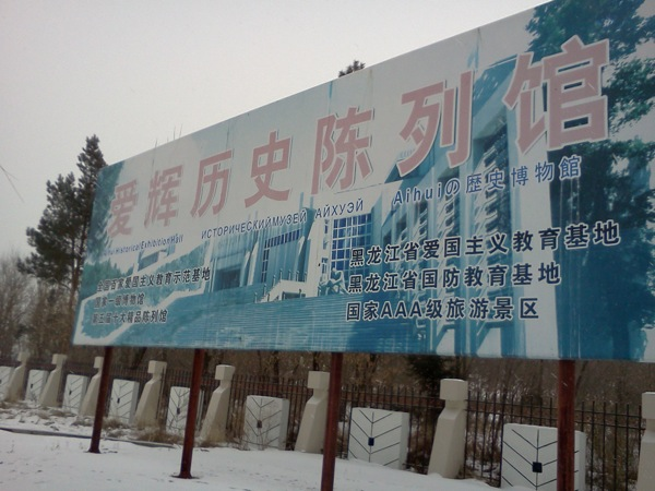 рекламные стенды перед входом в музей