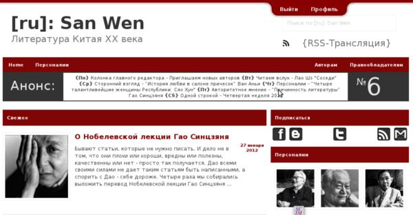 Скриншот главной страницы журнала [ru]: San Wen