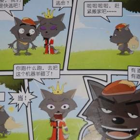 А как же любовь? (8-му марта в Китае посвящается!)