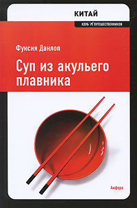 """Суп из акульего плавника"" (в оригинале: ""Shark's Fin and Sichuan Pepper: A Sweet-Sour Memoir of Eating in China"")"