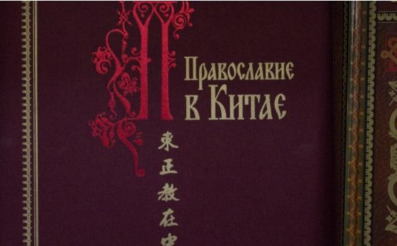 Православный приход Пекина / Магазета