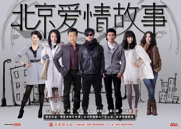 北京爱情故事, постер