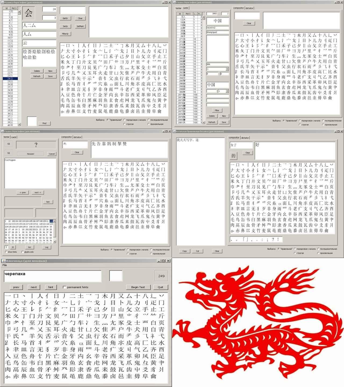"""Новый набор программ по китайскому языку """"для ленивых"""" от Макара®"""