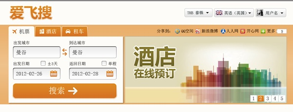 Вариант дизайна 爱飞搜 www.ifeiso.com