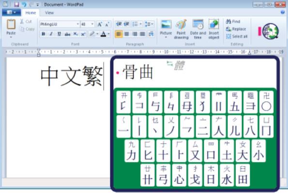 Jade Gazebo - новая система ввода иероглифов