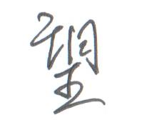Новости от Xiehanzi.info в Магазете