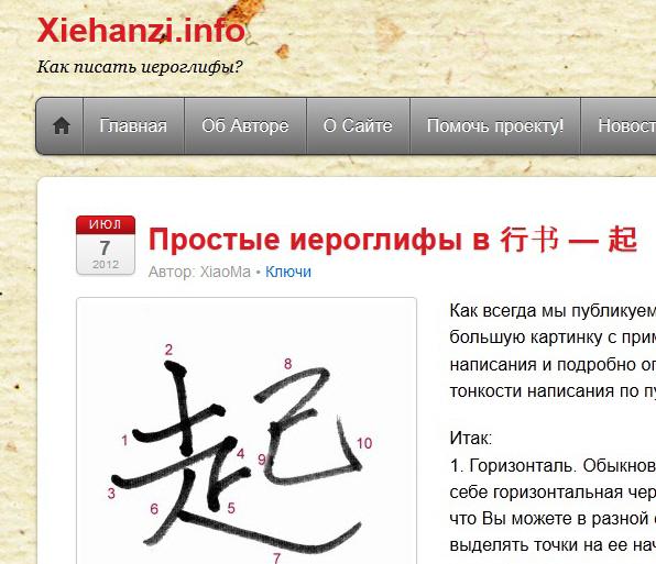 Новости от Xiehanzi.info