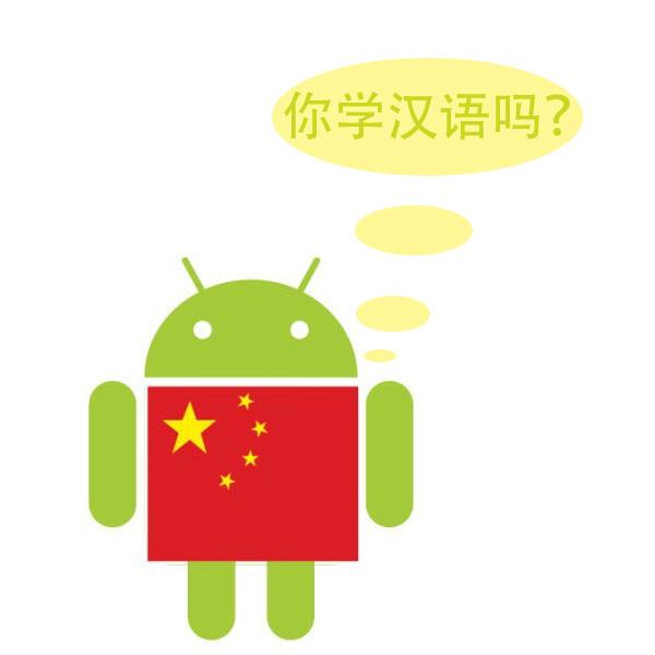 Китаизируем андроид, или список программ с заточкой под китайский язык
