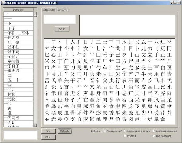 Китайско-русский словарь на основе композиционного ввода от Макара®