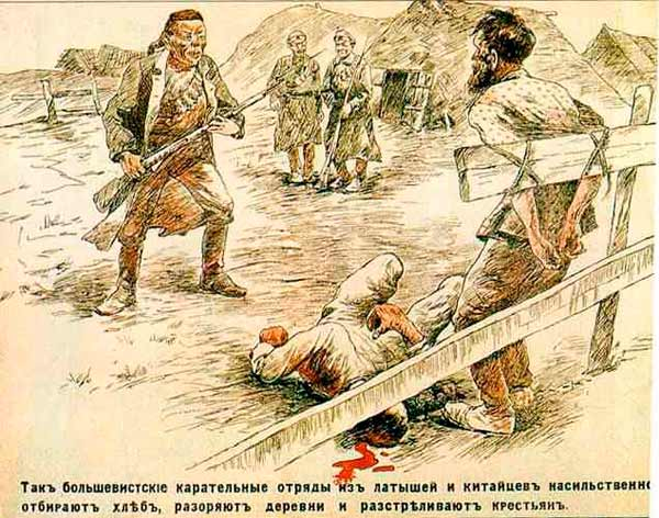 Белогвардейский плакат времен Гражданской войны