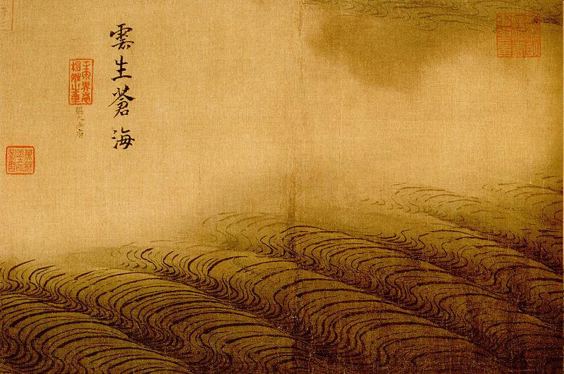 Ма Юань. Виды водной стихи: поднимающиее облака над Цанхай. 12-13 вв.