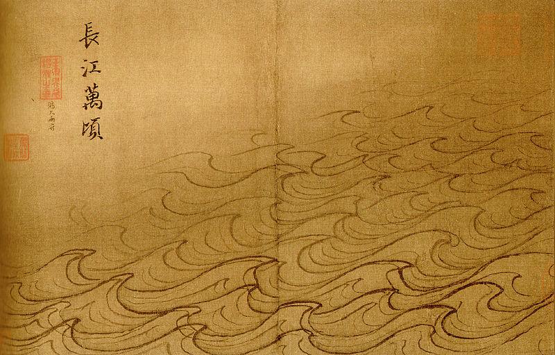 Ма Юань. Виды водной стихии: волны реки Янцзы 12-13 вв.