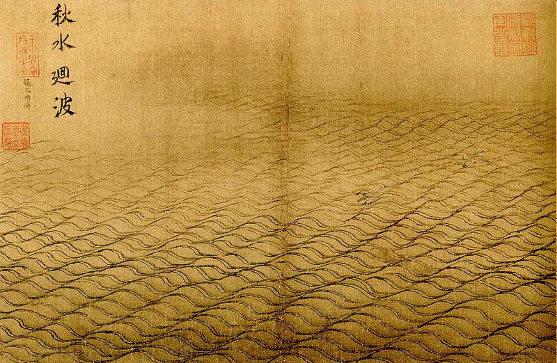 Ма Юань. Виды водной стихии: осенние волны. 12-13 вв.