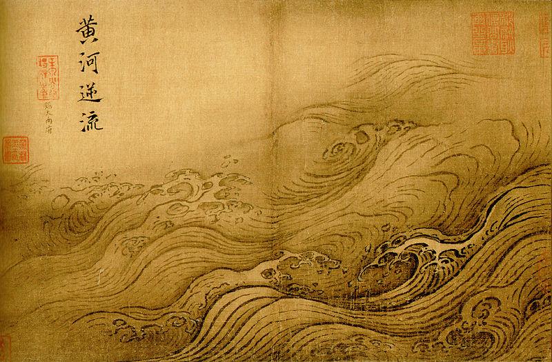 Ма Юань. Виды водной стихии: бурные потоки Хуанхэ. 12-13 вв.