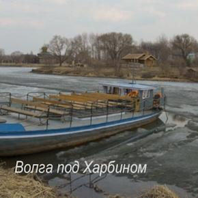 Видео-проект «Русские в Китае»: Волга под Харбином