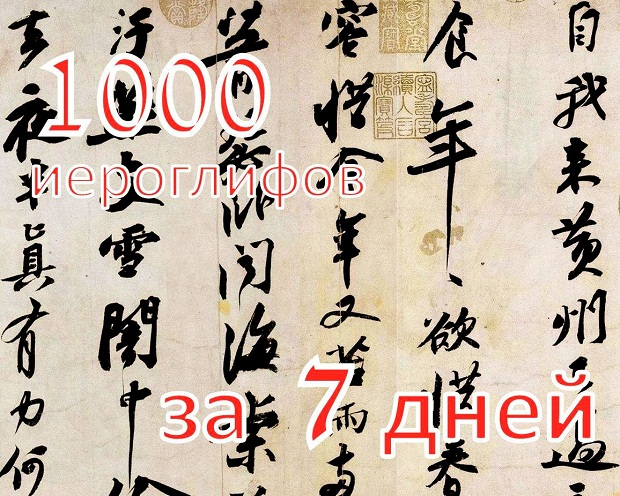 Выучить 1000 иероглифов