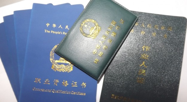 Цифры и китайцы - Магазета