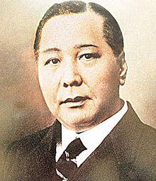 Ю Тонг Сен