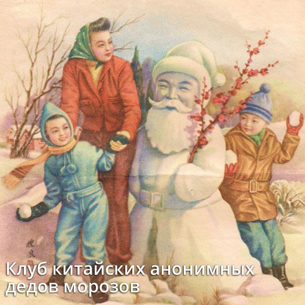 Клуб китайских анонимных дедов морозов 2013