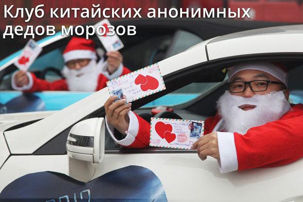 Открылся Клуб китайских анонимных Дедов Морозов — 2014