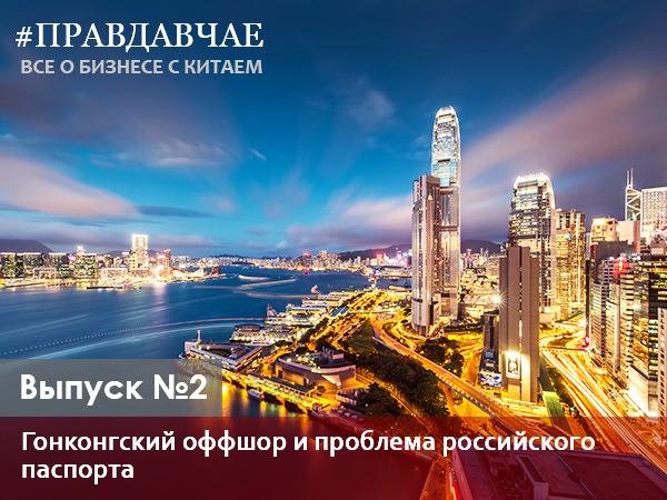 #ПРАВДАВЧАЕ: Подкаст о бизнесе с Китаем