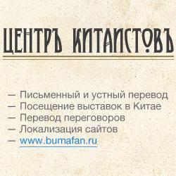 Центр Китаистов 250x250
