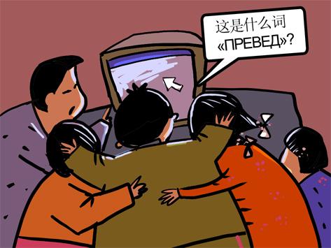 Китайский вэб 2.0 - Иллюстрация Алексея Иорша
