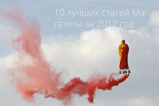 10 лучших статей Магазеты за 2012 год
