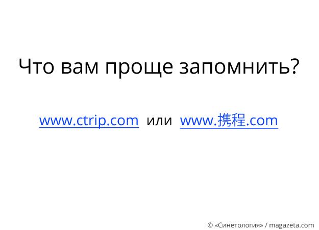 Что вам проще запомнить - Синетология §1. О китайских доменах