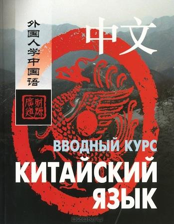 Книга Китайский язык. Вводный курс (Ян Фусян)
