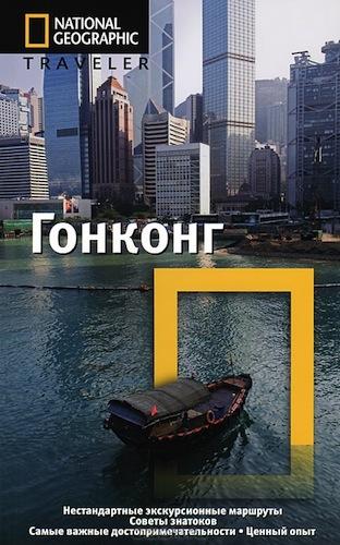 Новый путеводитель по Гонконгу от National Geographic
