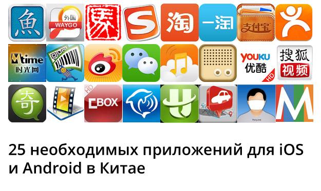 25 необходимых приложений для iOS и Android в Китае