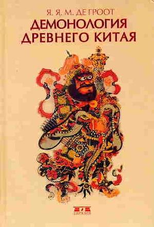 книга Демонология Древнего Китая, Я.Я.М. де Гроот