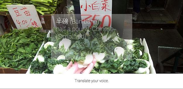 Google Glass и китайский язык