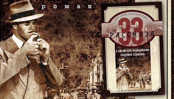 Новый роман Евгения Анташкевича посвящен людям города Харбина
