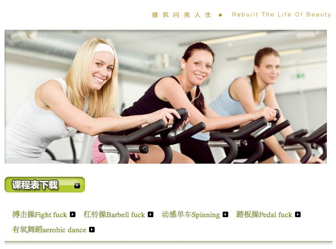Спортзал из Гуанчжоу предлагает услуги группового и педального секса