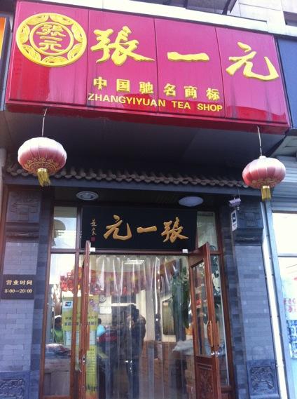 """Как всегда, черная вывеска с золотыми иероглифами. Бренду """"Чжан И Юань"""" более ста лет."""
