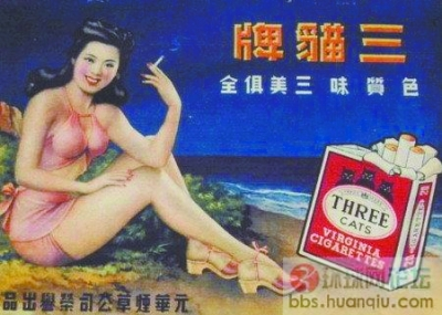 Шанхайский плакат с женским бельем