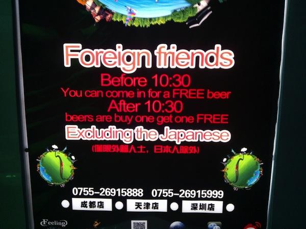 Китайский бар привлекат иностранцев бесплатной выпивкой, но только не японцев