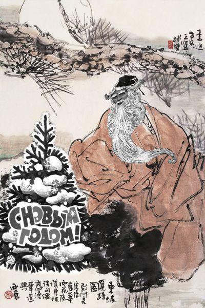 Дед Мороз с Китайским акцентом